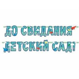 Гирл-буквы ДО СВИДАНИЯ ДЕТ САД 240см