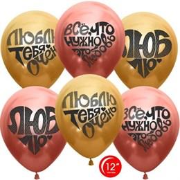 """Шар латексный 12"""" «Любовь, сердца, граффити», хром, 2-сторонний"""